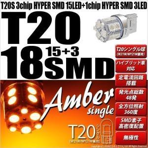 6-B-7)・T20S T20シングル 3chipHYPER SMD15連+1chip HYPER SMD3連 ウェッジシングルLED アンバー 入数2個 ウインカーランプ pika-q