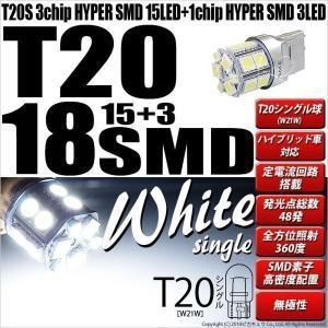 6-B-6)・T20S T20シングル 3chipHYPER SMD15連+1chip HYPER SMD3連 ウェッジシングルLED ホワイト 入数2個 バックランプ pika-q