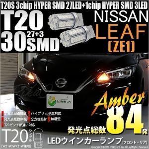 6-B-3)ニッサン リーフ(ZE1)LEDウインカーランプ(フロント・リア対応)T20シングル 3chip SMD27連+1chip SMD3連 アンバー 入数2個 pika-q