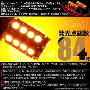 6-B-3)ニッサン リーフ(ZE1)LEDウインカーランプ(フロント・リア対応)T20シングル 3chip SMD27連+1chip SMD3連 アンバー 入数2個 pika-q 02