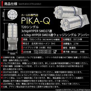 6-B-3)ニッサン リーフ(ZE1)LEDウインカーランプ(フロント・リア対応)T20シングル 3chip SMD27連+1chip SMD3連 アンバー 入数2個 pika-q 03