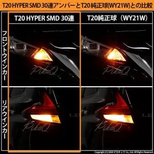 6-B-3)ニッサン リーフ(ZE1)LEDウインカーランプ(フロント・リア対応)T20シングル 3chip SMD27連+1chip SMD3連 アンバー 入数2個 pika-q 06