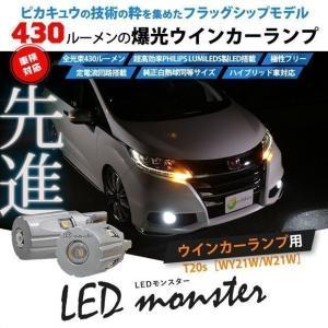 5-D-7)・T20S T20シングル LED MONSTER 270LM PHILIPS LUMILEDS製LED搭載 ウェッジシングル アンバー 入数2個 ウインカーランプ 品番:LMN101(POTY年間大賞受賞|pika-q