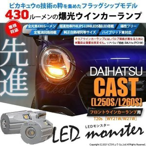 5-D-7)キャスト(LA250S/LA260S)フロントウインカー PHILIPS LUMILEDS製LED搭載 T20 LED MONSTER 270LM シングル アンバー入数2個|pika-q
