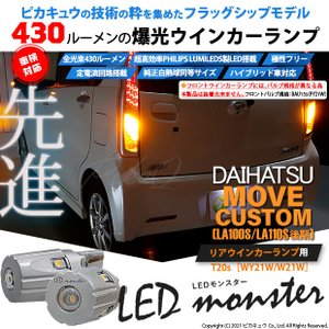 5-D-7)ムーヴカスタムLA100S/110S(MC後) リアウインカーLED PHILIPS LUMILEDS製LED搭載 T20 LED MONSTER 270LM ウェッジシングル カラー:アンバー 2個|pika-q