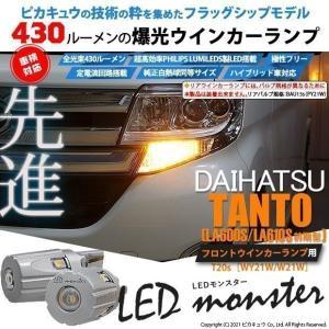 5-D-7)ダイハツ タントカスタム LA600S(MC前)フロントウインカーLED PHILIPS LUMILEDS製LED搭載 T20 LED MONSTER 270LM ウェッジシングル カラー:アンバー 2個|pika-q
