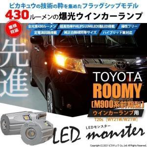5-D-7)トヨタ ルーミー(M900A/M910A)LEDウインカーランプ(フロント・リア)PHI...