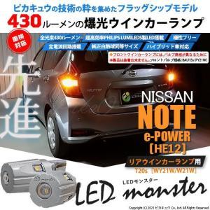 5-D-7)ニッサン ノート e-POWER(HE12)LEDリアウインカーランプ PHILIPS ...