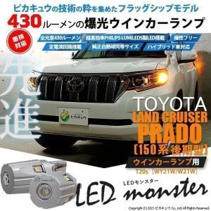 5-D-7)ランドクルーザー プラド(TRJ/GDJ150系 後期)LEDウインカーランプ(フロント...