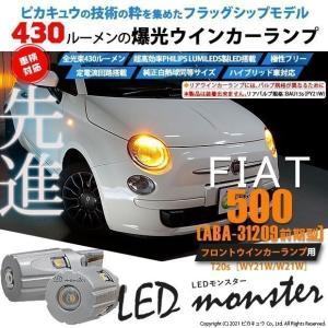 5-D-7)フィアット FIAT 500(ABA-31209)LEDフロントウインカーランプ PHI...