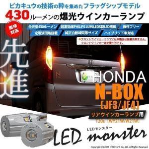 5-D-7)ホンダ N-BOX(JF3/4)LEDリアウインカーランプ対応 PHILIPS LUMI...