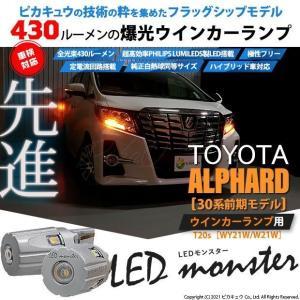 5-D-7)トヨタ アルファード(30系 前期モデル)LEDウインカーランプ(フロント・リア)PHI...