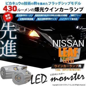 5-D-7)ニッサン リーフ(ZE1)LEDウインカーランプ(フロント・リア)PHILIPS LUM...