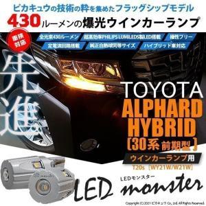 5-D-7)アルファードHV(AYH30W) ウインカー(フロント・リア)PHILIPS LUMILEDS製LED搭載 T20 LED MONSTER 270LM アンバー入数2個|pika-q