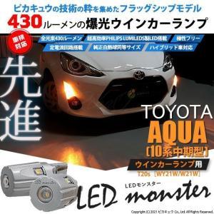 5-D-7)アクア(NHP10中期モデル)LEDウインカー(フロント・リア)PHILIPS LUMILEDS製LED搭載 T20 LED MONSTER 270LM アンバー入数2個|pika-q