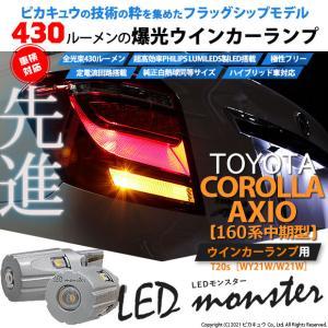 5-D-7)カローラアクシオ HV(NKE165後期)LEDウインカー(フロント・リア)PHILIPS LUMILEDS製LED搭載 T20 LED MONSTER 270LM アンバー入数2個|pika-q