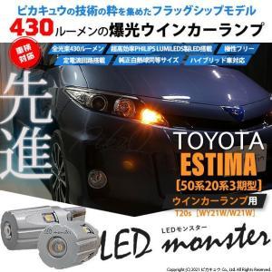 5-D-7)エスティマ HV(AHR20W後期)LEDウインカー(フロント・リア)PHILIPS LUMILEDS製LED搭載 T20 LED MONSTER 270LM アンバー入数2個|pika-q