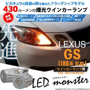 5-D-7)レクサス GS350(GRS191/196前期) ウインカー球(フロント・リア)PHILIPS LUMILEDS製LED搭載 T20 LED MONSTER 270LM シングル アンバー入数2個|pika-q