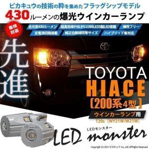 5-D-7)トヨタ ハイエース(200系 4型)LEDウインカーランプ(フロント・リア)PHILIP...