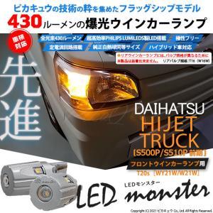 5-D-7)ダイハツ ハイゼットトラック(S500P/S510P) フロントウインカーランプ PHILIPS LUMILEDS製LED搭載 T20 LED MONSTER 270LM シングル アンバー入数2個|pika-q