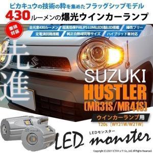5-D-7)スズキ ハスラー MR31Sウインカー(フロント・リア)PHILIPS LUMILEDS製LED搭載 T20 LED MONSTER 270LM シングル アンバー入数2個|pika-q