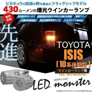 5-D-7)アイシス(ZGM10/11/15)LEDウインカーランプ(フロント・リア)PHILIPS LUMILEDS製LED搭載 T20 LED MONSTER 270LM シングル アンバー入数2個|pika-q