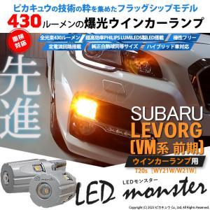 5-D-7)スバル レヴォーグ(VMG/VM4) ウインカー(フロント・リア)PHILIPS LUMILEDS製LED搭載 T20 LED MONSTER 270LM シングル アンバー入数2個|pika-q