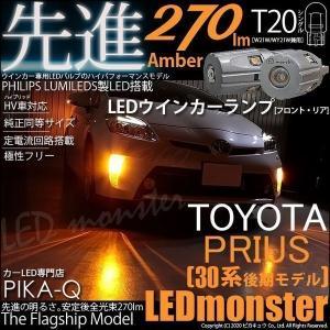 5-D-7)プリウス ZVW30(MC後期)ウインカー(フロント・リア)PHILIPS LUMILEDS製LED搭載 T20 LED MONSTER 270LM アンバー入数2個|pika-q