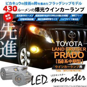 5-D-7)トヨタ ランドクルーザープラド(TRJ/GRJ150系 後期)ウインカーランプ(フロント・リア)PHILIPS LUMILEDS製LED搭載 T20 LED MONSTER 270LM アンバー入数2個|pika-q