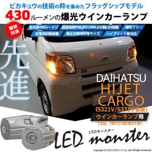 5-D-7)ダイハツ ハイゼットカーゴ(S331V/S321V)LEDウインカー(フロント・リア)P...