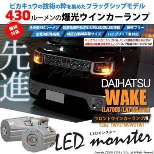 5-D-7)ダイハツ ウェイク (LA700S) LEDフロントウインカーランプ PHILIPS LUMILEDS製LED搭載 T20 LED MONSTER 270LM シングル アンバー入数2個|pika-q