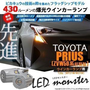 5-D-7)トヨタ プリウス(ZVW50)LEDウインカー(フロント・リア)PHILIPS LUMI...