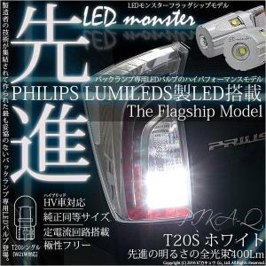 5-D-5)・T20S T20シングル LED MONSTER 400lm PHILIPS LUMILEDS製LED搭載 ウェッジシングル ホワイト 6500K 入数2個 バックランプ 品番:LMN103 pika-q
