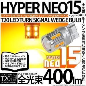 6-A-8)・T20S T20シングル LED TURN SIGNAL BULB(NEO15)ウェッジシングルLED アンバー 全光束220ルーメン 入数2個 ウインカーランプ pika-q