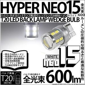 6-A-6)・T20S T20シングル LED BACK LAMP BULB(NEO15)ウェッジシングルLED ホワイト 全光束380ルーメン 入数2個 バックランプ pika-q