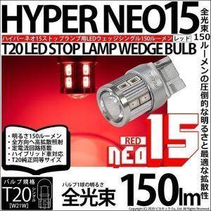 6-A-9)・T20S T20シングル LED STOP LAMP BULB(NEO15)ウェッジシングルLED レッド 全光束140ルーメン 入数2個 ストップランプ pika-q