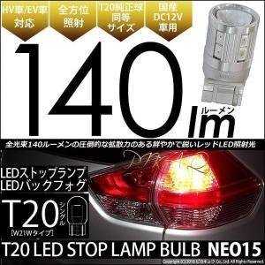 6-A-10)・T20S T20シングル LED STOP LAMP BULB(NEO15)ウェッジシングルLED レッド 全光束140ルーメン 入数1個 ストップランプ pika-q