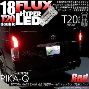 6-C-6)トヨタ ハイエース(200系 4型)LEDテール&ストップランプ T20ダブルHYPER FLUX LED18連ウェッジダブル球レッド 入数2個|pika-q