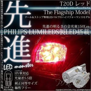 6-C-1)・T20D T20ダブル LED MONSTER 150LM PHILIPS LUMILEDS製LED搭載 ウェッジダブルLED レッド 入数2個 テール&ストップ 品番:LMN104 pika-q