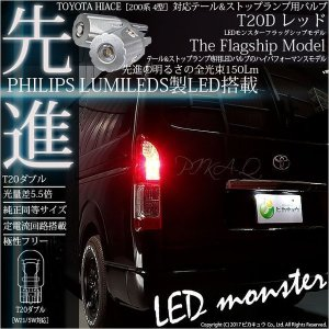 6-C-1)トヨタ ハイエース(200系 4型)LEDテール&ストップランプ T20D LED MONSTER 150LM ウェッジダブル球 レッド入数2個 品番:LMN104|pika-q