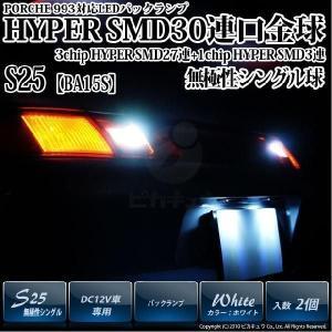 6-D-9)ポルシェ 993 LEDバックランプ S25S S25シングル(BA15s)口金LED 3chipHYPER SMD27連+1chip HYPER SMD3連 ホワイト 入数2個 pika-q