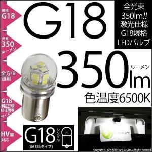 5-C-9)・G18(BA15s) 350lmシングル口金球 ホワイト 色温度:6500Kピン角180° 全光束350ルーメン 入数1個|pika-q