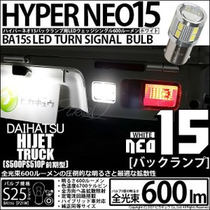 6-D-7)ハイゼットトラック(S500P/S510P)LEDバックランプ 全光束380ルーメン S25S(BA15s)LED BACK LAMP BULB(NEO15)シングル口金 ホワイト ピン角180° 1個入|pika-q
