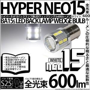 全光束380ルーメンS25S[BA15s]LED BACK LAMP BULB 『NEO15』 シングル口金球ホワイト ピン角180° 入数2個