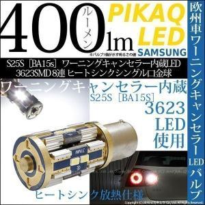 S25S[BA15S] ワーニングキャンセラー内蔵LED 3623SMD 8連 ヒートシンクシングル口金球 全光束400ルーメン 白 入数1個