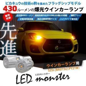 7-B-5)・S25S ピン角違い(BAU15s)口金LED PHILIPS LUMILEDS製LE...