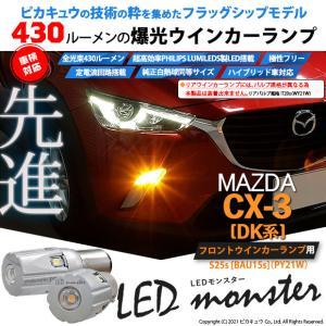 7-B-5)マツダ CX-3 (DK5系) フロントウインカー PHILIPS LUMILEDS製L...