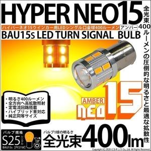 全光束220ルーメンS25S[BAU15s]LED TURN SIGNAL BULB 『NEO15』 シングル口金球アンバー ピン角150° 入数2個