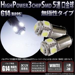 5-C-6)・G14(BA9S)High Power 3chip SMD 5連ショート口金球 ホワイト  入数2個 ポジション/ウインカー pika-q