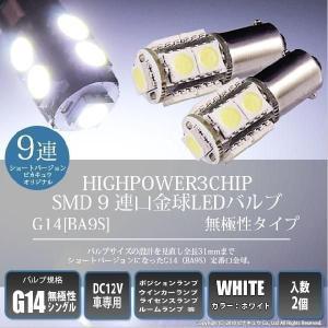 5-C-5)・G14(BA9S)High Power 3chip SMD 9連シングル口金球 ホワイト   入数2個 ポジション/ウインカー等 pika-q